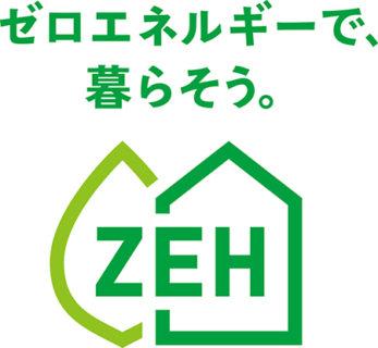 ZEH住宅への取り組み