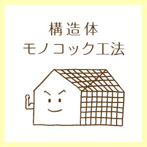 構造体・モノコック工法